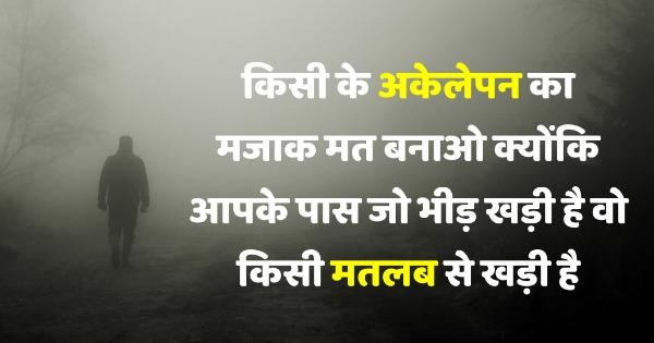 Hindi Suvichar Free Download 01