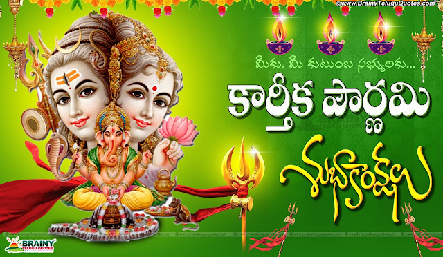 Karthika Purnima Telugu Greetings, Online Telugu Festival Greetings with Hd Wallpapers