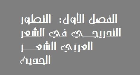 الفصل الأول:  التطور التدريجــي في الشعر العربي الشعـــر الحديث