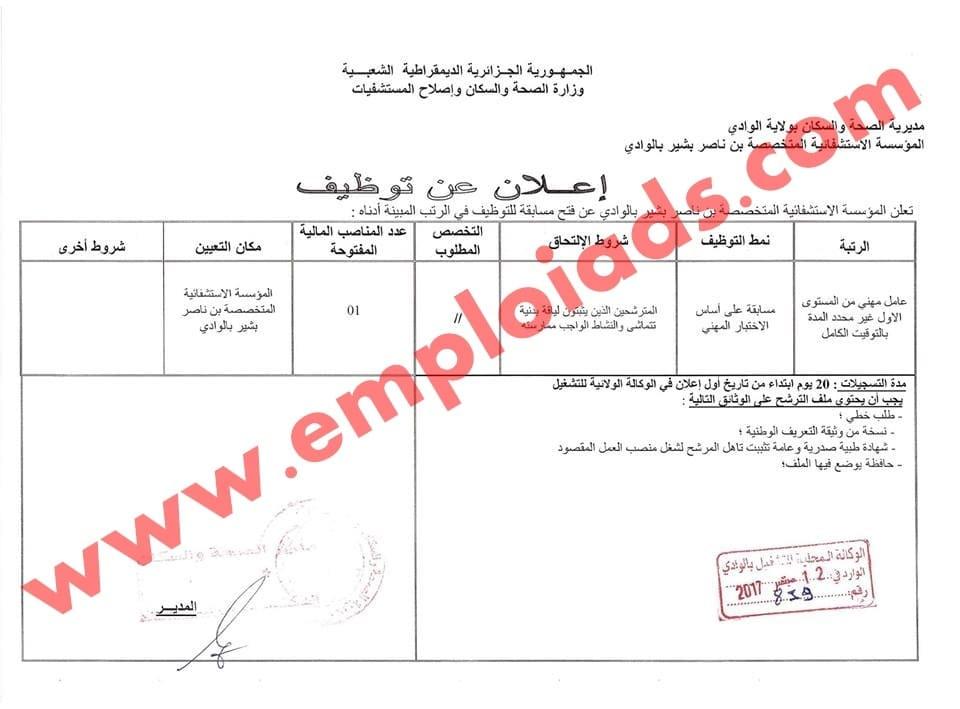 اعلان مسابقة توظيف بالمؤسسة الاستشفائية المتخصصة بن ناصر بشير ولاية الوادي سبتمبر 2017