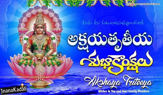 akshaya Triteeya telugu greetings, best Telugu akshaya Triteeya hd wallpapers