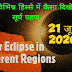 Solar Eclipse on June 21: India timings, how to WATCH Surya Grahan 21 JUNE 2020