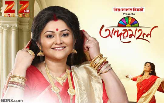 Andarmahal Zee Bangla Serial