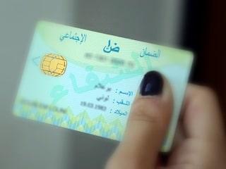 ملف وكيفية الحصول على بطاقة الشفاء Carte Chifa