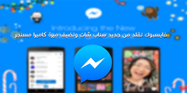 facebook-messenger-app-lunch-camera-just-in-time