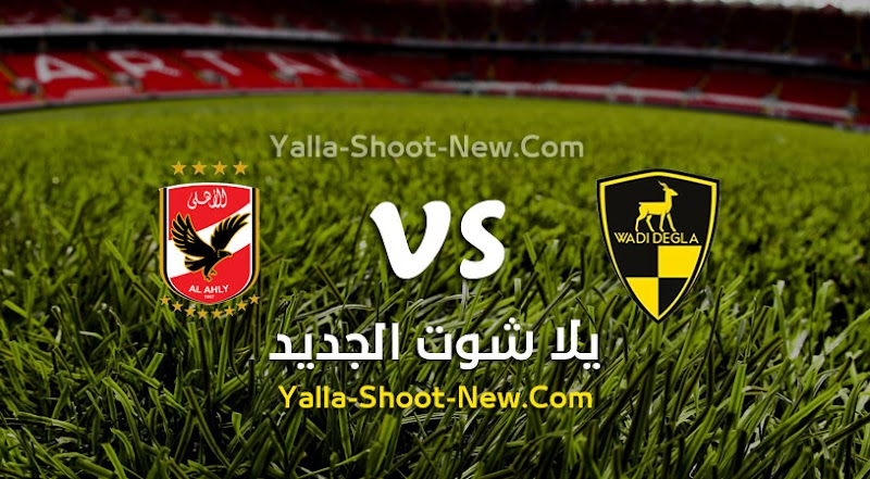 مشاهدة مباراة الاهلي ووادي دجلة بث مباشر Yalla Shoot يلا شوت