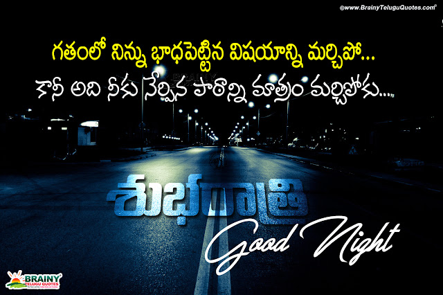 telugu messages, online good night telugu greetings, best good night messages quotes in telugu