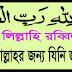 সর্বশক্তিমান মালিক ও প্রভুর সাথে সম্পর্ক স্থাপন উপায় - The way to connect with the Almighty Lord - Bangla Mail 21