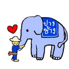 Elephant Camp in Thai Language.