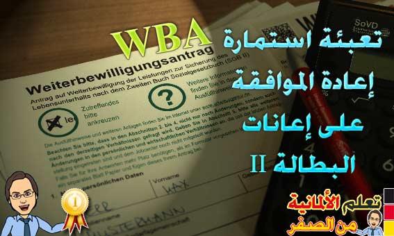 طريقة تعبئة استمارة WBA إعادة الموافقة على إعانة البطالة بعد انتهاء الموافقة