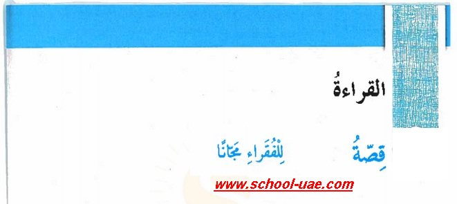 حل درس للفقراء مجانا لغة عربية الصف السادس الفصل الثانى 2020الامارات