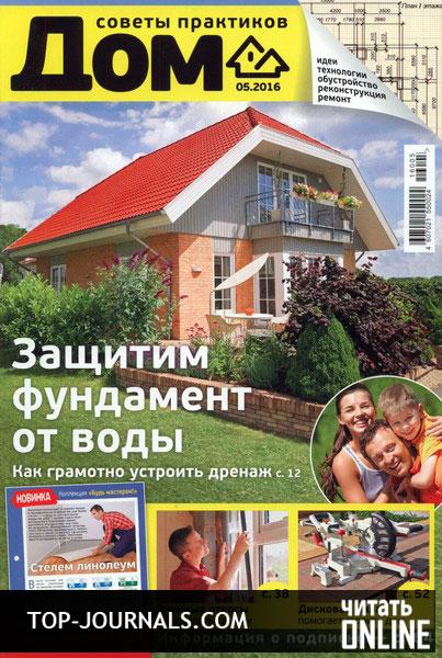 дом журнал скачать торрент - фото 11