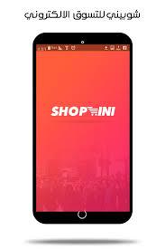 تطبيق شوبيني Shopini