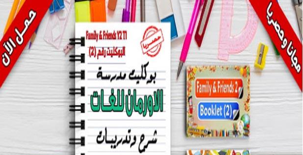تحميل بوكليت مدرسة الاورمان للغات في منهج Family and Friends للصف الثاني الابتدائي الترم الأول 2019