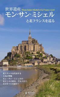 世界遺産 モン・サン・ミシェルと北フランスを巡る