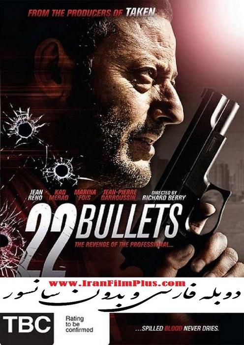 دانلود فیلم ایران فیلم دوبله فارسی L'Immortel