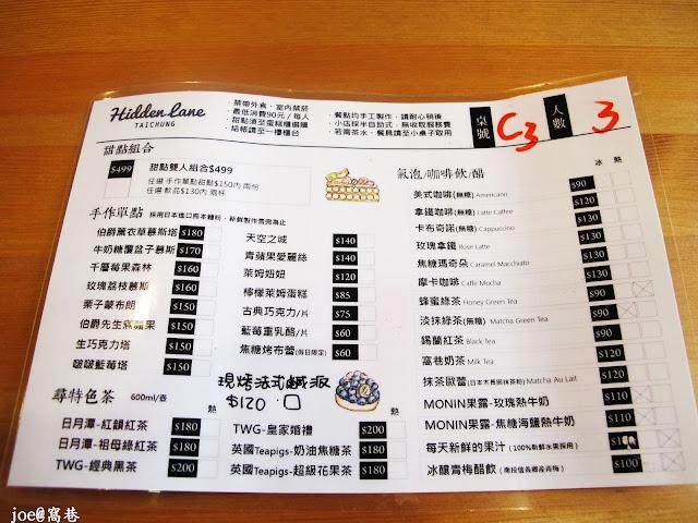 IMG 0241 - 【台中美食】窩巷 hidden lane 隱藏在巷弄間的甜點店 |咖啡 | 甜點|巷弄美食|蛋糕|藍梅塔|台中甜點店|老屋甜點|下午茶|