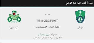 موعد مباراة العودة بين الاهلي وذوب آهن في دوري ابطال اسيا 2017