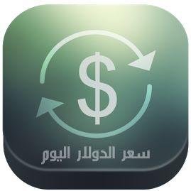 تحميل برنامج اسعار الدولار اليوم 2017 في البنوك والسوق السوداء مباشر لحظة بلحظة