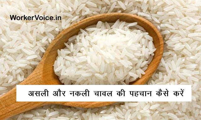 Wherever you do not even eat plastic rice, make real and fake identification