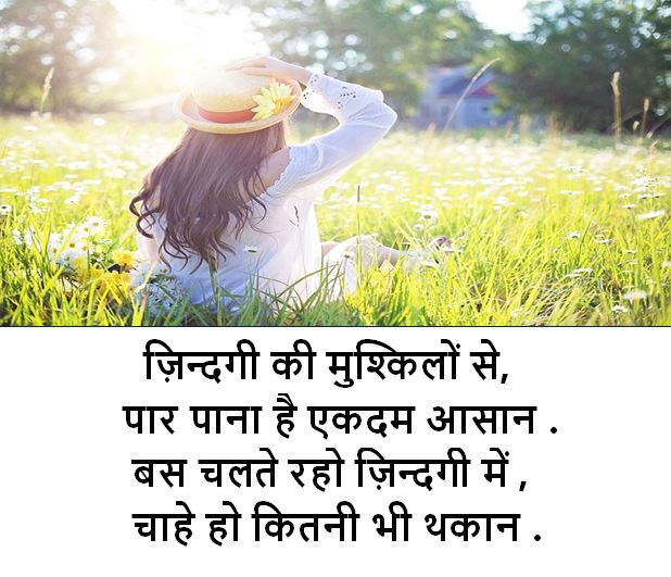 life shayari images download, life shayari images collection