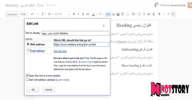 اضافة رابط الي نص - كيفية الكتابة في مدونة بلوجر