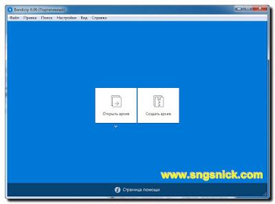 Bandizip 6.06 - Интерфейс программы