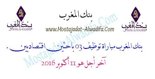 بنك المغرب مباراة توظيف 03 باحثين اقتصاديين. آخر أجل هو 11 أكتوبر 2016