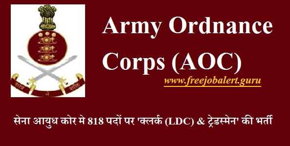 Army Ordnance Corps, AOC, Force, Force Recruitment, 10th, LDC, Lower Division Clerk, Clerk, Tradesman, Latest Jobs, Hot Jobs, army ordnance corps logo