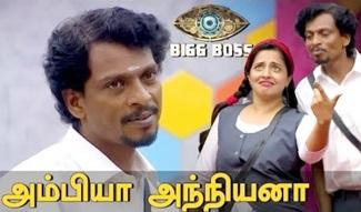 Neenga Nallavara Kettavara Sendrayan ? BIGG BOSS 2 TAMIL