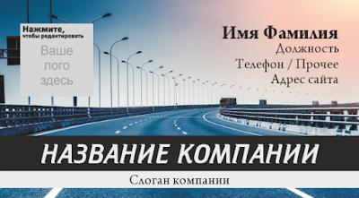 Визитка автомагистраль