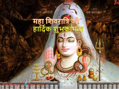 maha shivratri vrat mahima and essay in hindi