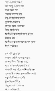 Boba mon song lyrics by Timir Biswas