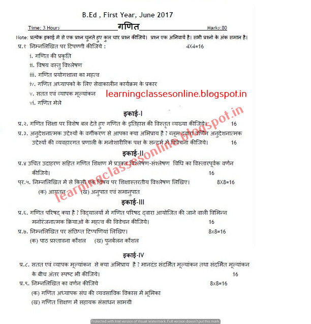 Pedagogy of mathematics question paper
