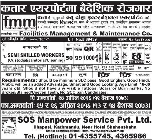 Free Visa & Free Ticket, Jobs For Nepali In Qatar, Salary -Rs.29,215/