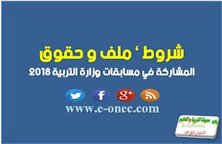شروط و ملف و حقوق التسجيل في مسابقة الاساتذة والاداريين 2018