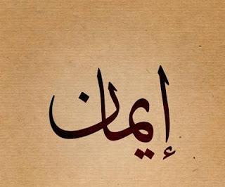 Kali ini akan dishare kumpulan hadits tentang iman lengkap dalam tulisan bahasa arab dan a Kumpulan Hadits Tentang Iman Lengkap Bahasa Arab dan Artinya