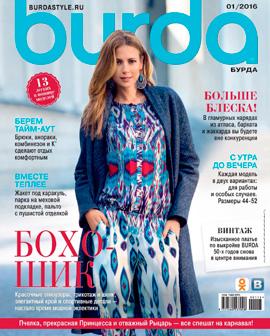 Журнал Бурда 2016
