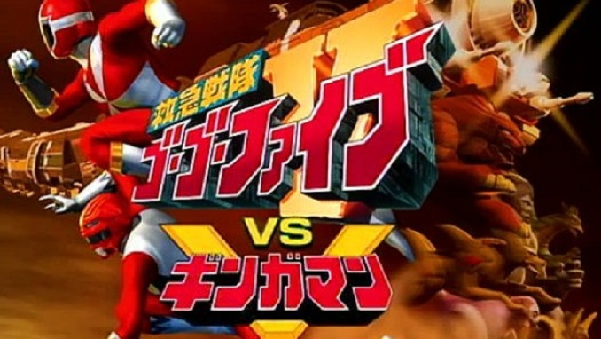 Download Kyukyu Sentai GoGoFive vs. Gingaman Sub Indo – Movie Tersedia dalam format MP4 HD Subtitle Indonesia.