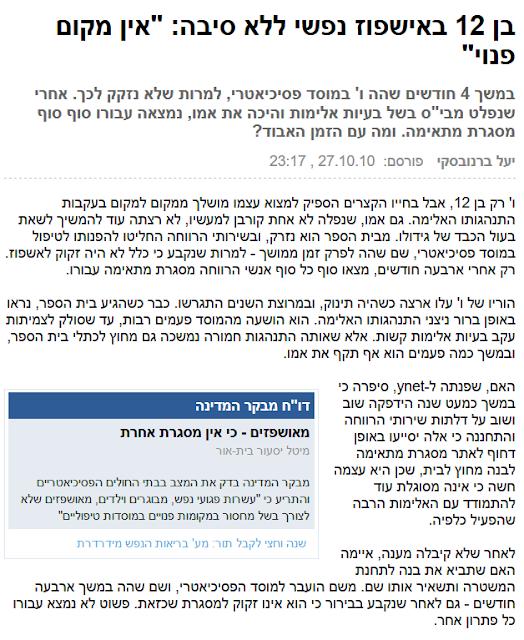 """הכתבה בן 12 באישפוז נפשי ללא סיבה: """"אין מקום פנוי"""" , יעל ברנובסקי , ynet , 27.10.2010"""