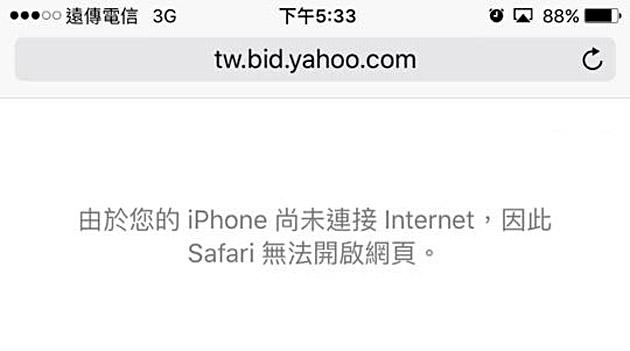 iPhone尚未連接網路,Safari無法開啟網頁怎麼辦