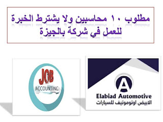 وظائف محاسبين في مصر