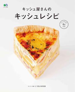 キッシュ屋さんのキッシュレシピ