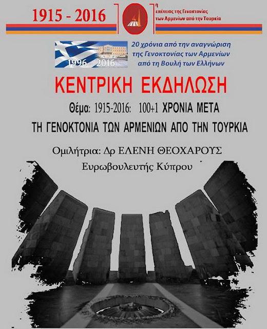 Εκδήλωση μνήμης στην Αλεξανδρούπολη για τα 101 χρόνια από τη Γενοκτονία των Αρμενίων