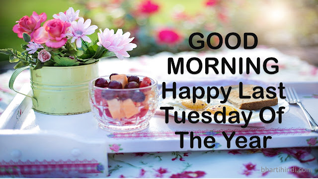 Happy Last Tuesday Of The Year 2018 Image