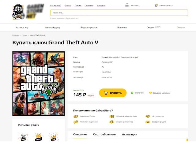 Стоит ли покупать игры на сторонних сайтах?
