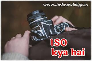 ISO क्या है