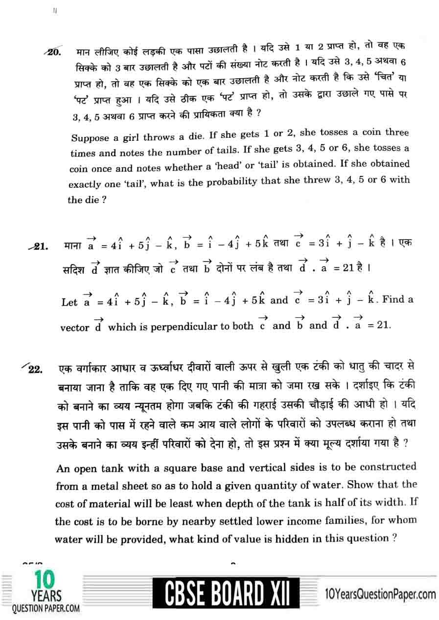 CBSE class 12 Maths 2018 question paper page-07