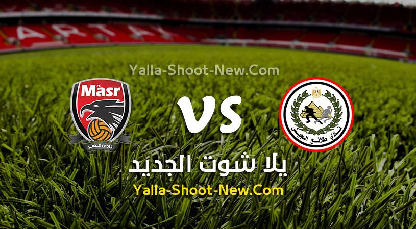 مباراة طلائع الجيش ونادي مصر