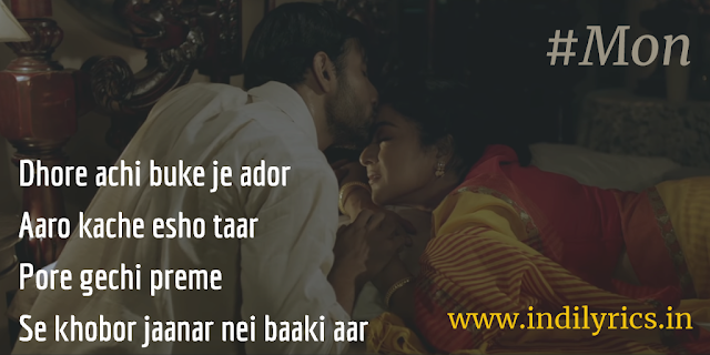 Mon Maane ni Aar Toh Baaron | Raj Barman | Full Audio Song Lyrics with English Translation and Real Meaning